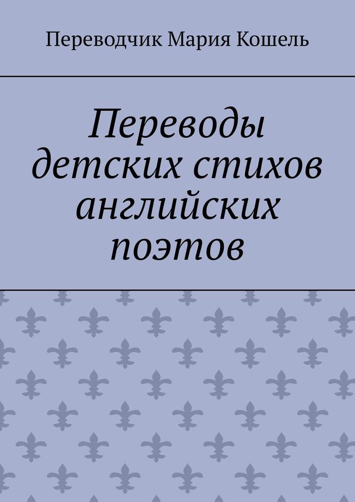 Переводы детских стихов английских поэтов. Переводчик Мария Кошель
