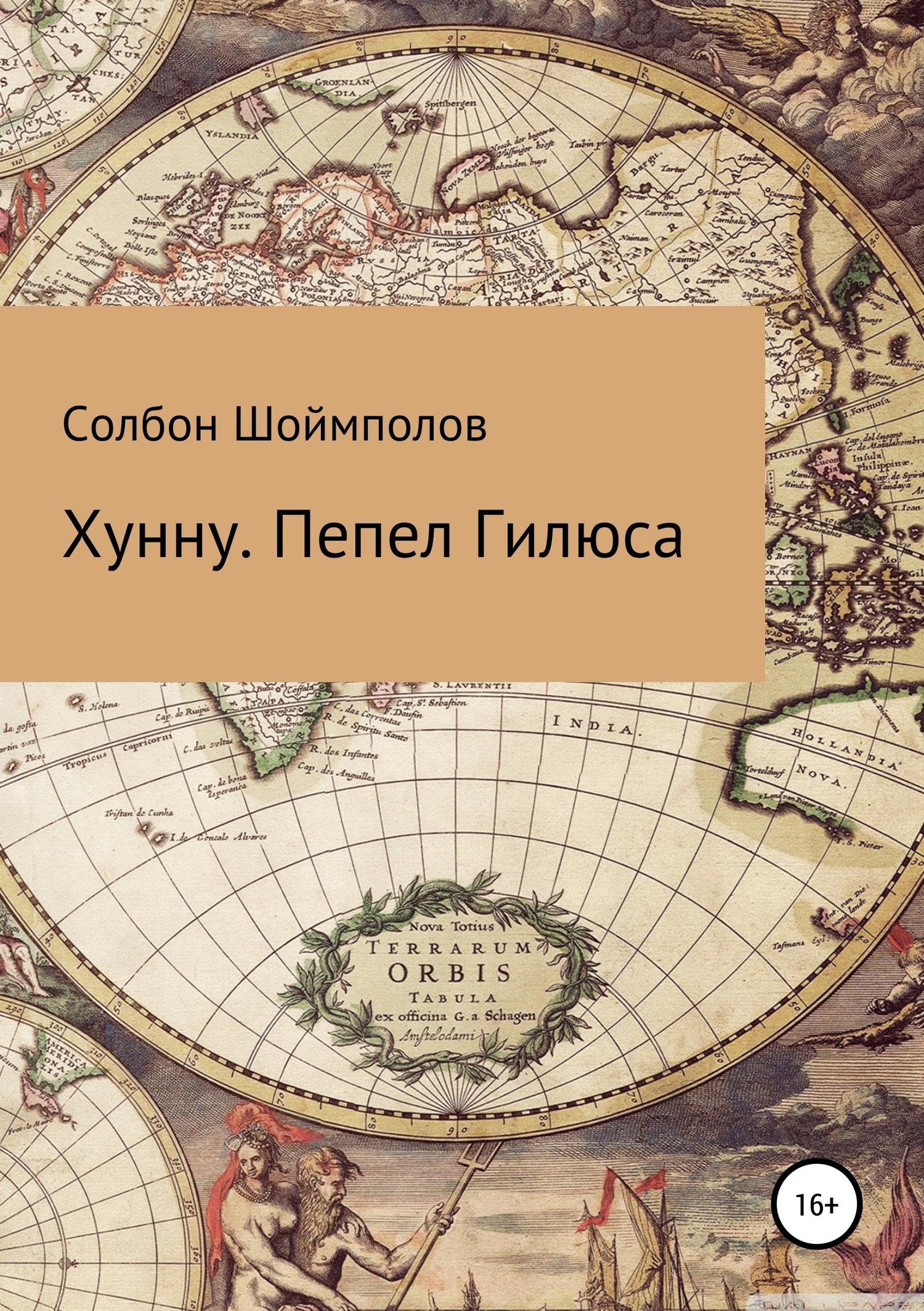 Солбон Шоймполов - Хунну. Пепел Гилюса