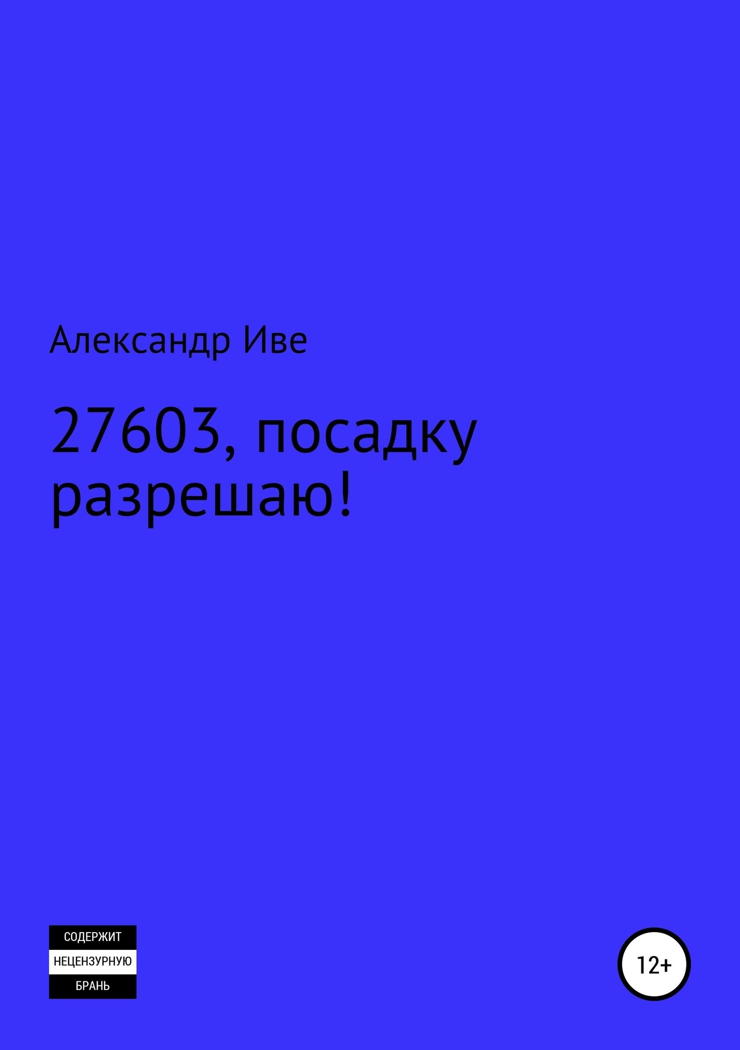 Александр Иве - 27603, посадку разрешаю!