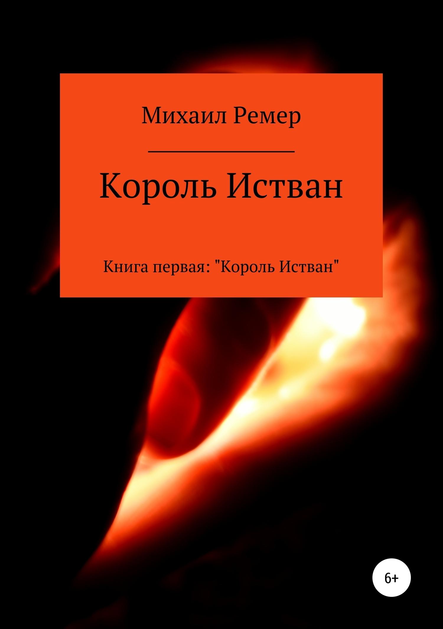 Король Истван. Книга первая: Король Истван