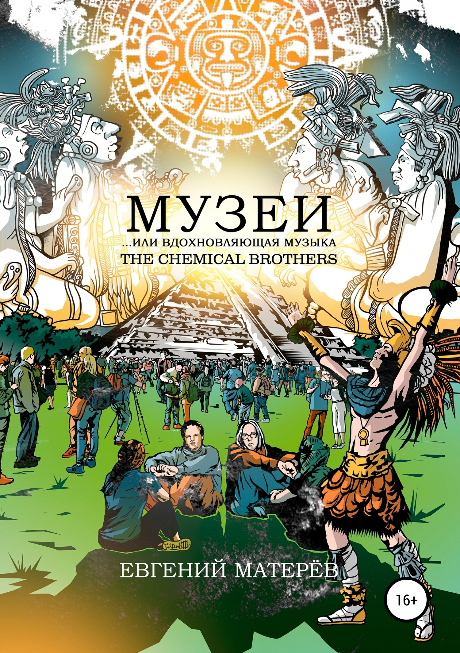 Музеи… или Вдохновляющая музыка The Chemical Brothers