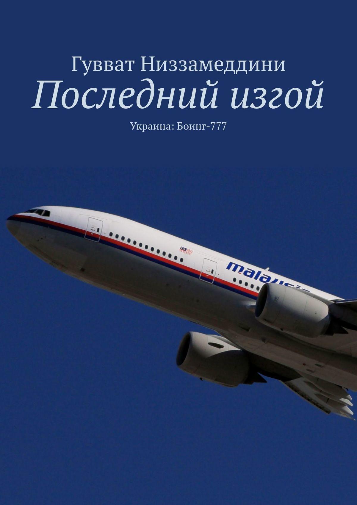 Гувват Низзамеддини - Последний изгой. Украина: Боинг-777