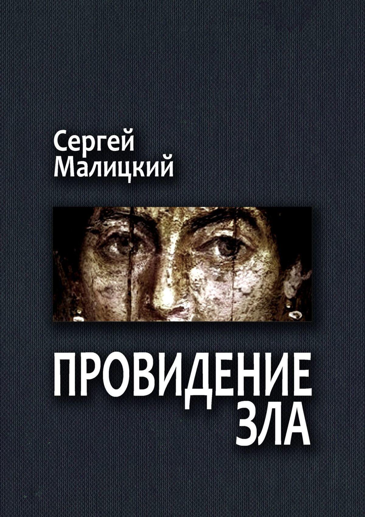 Сергей Малицкий - Провидение зла. Камни Митуту. Книга первая