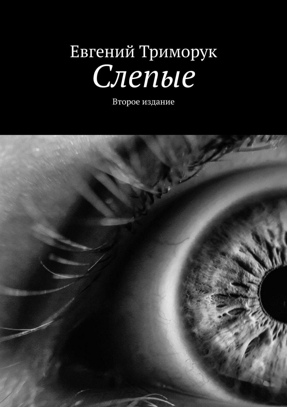 Слепые. Второе издание