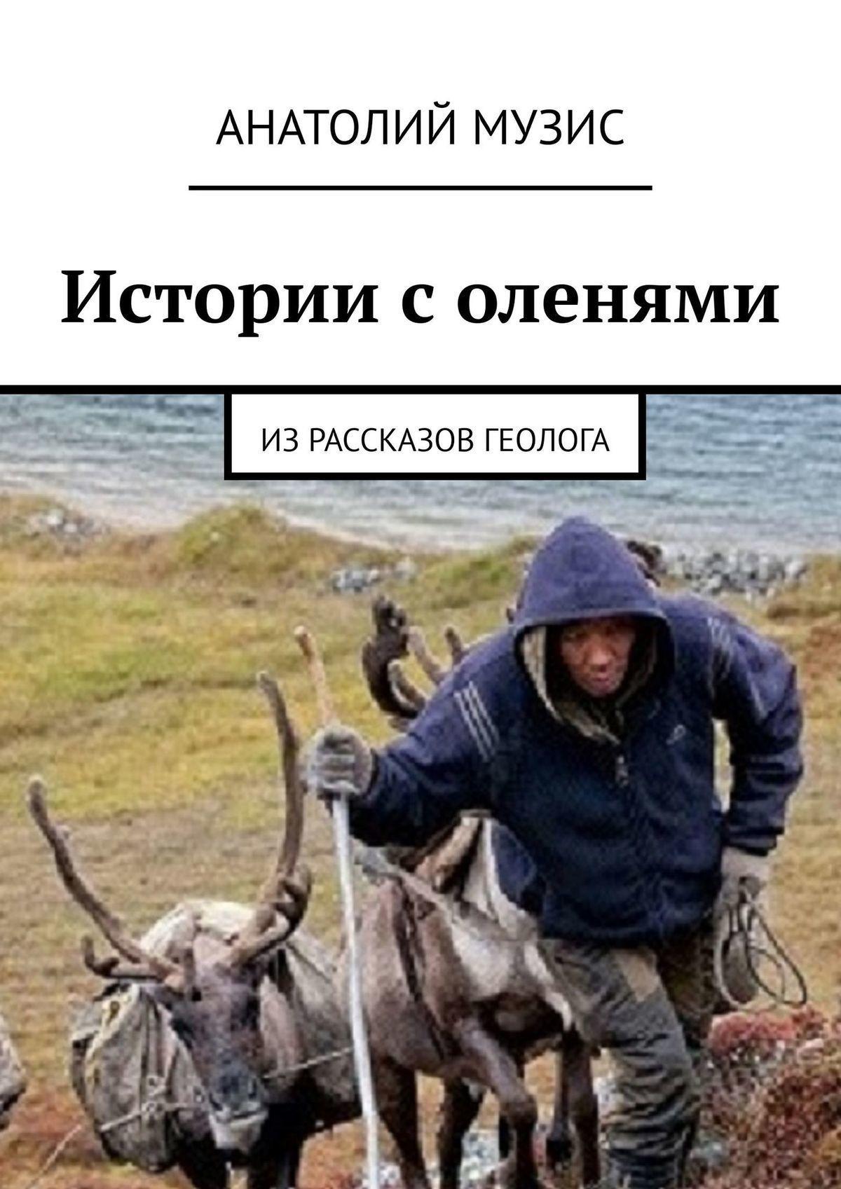 Истории соленями. Израссказов геолога