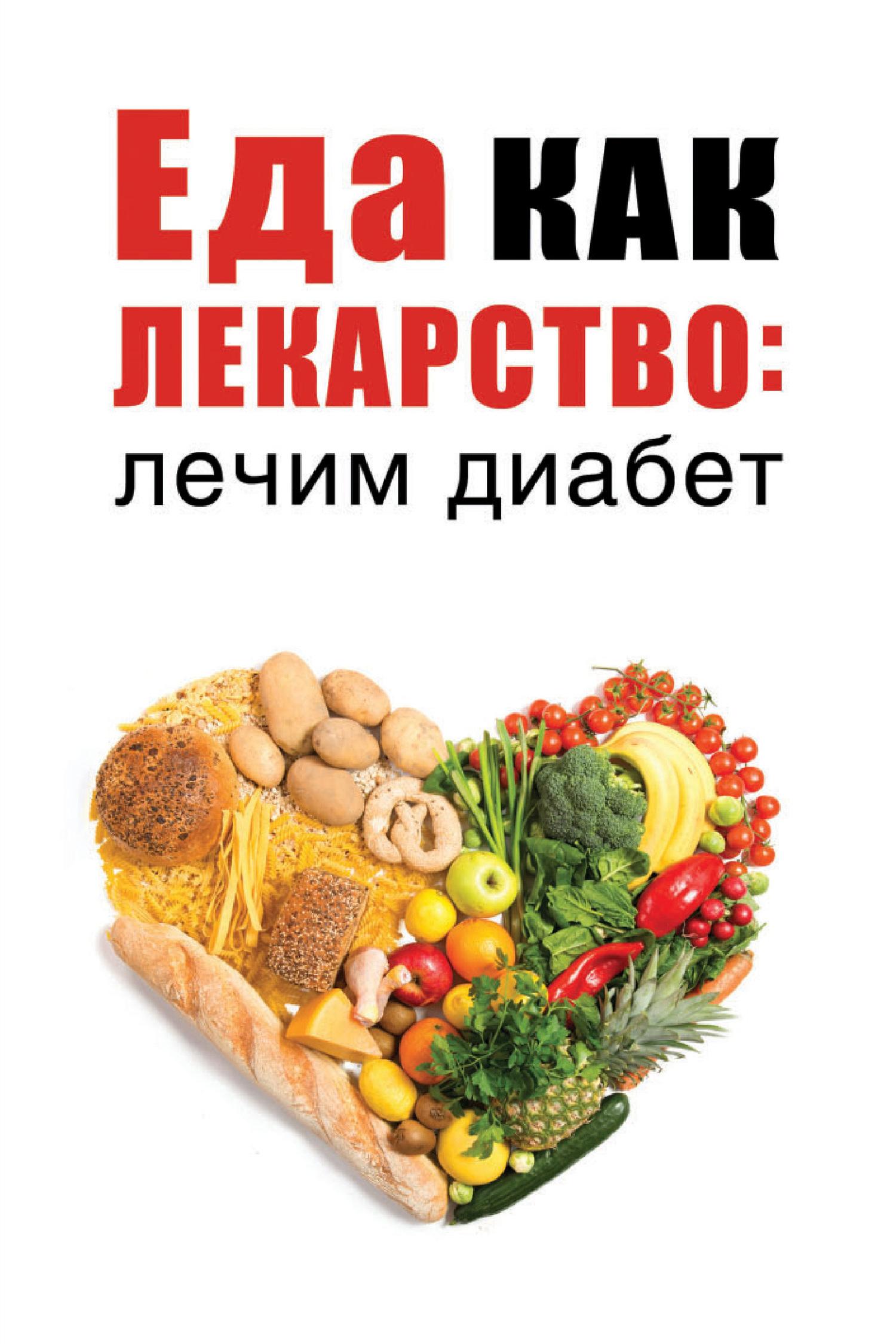 Еда как лекарство: лечим диабет