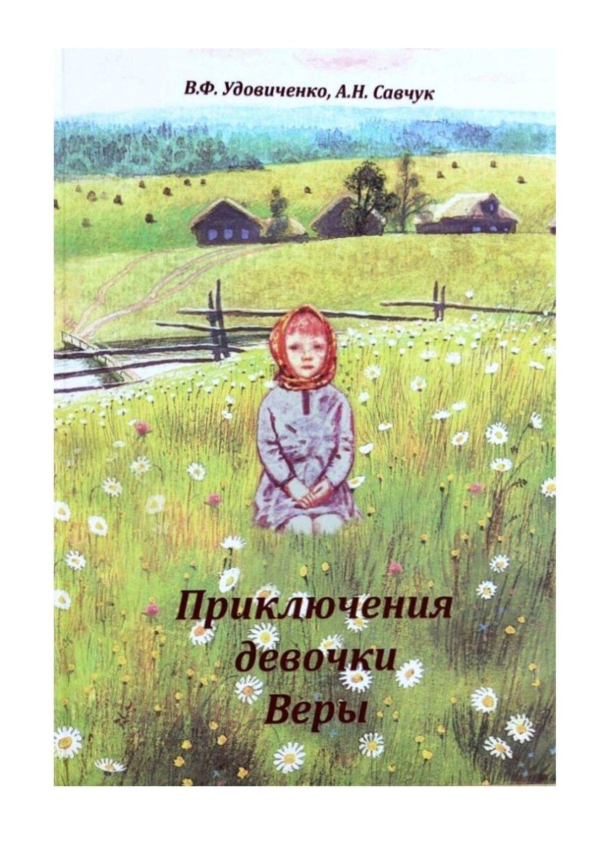 Приключения девочкиВеры