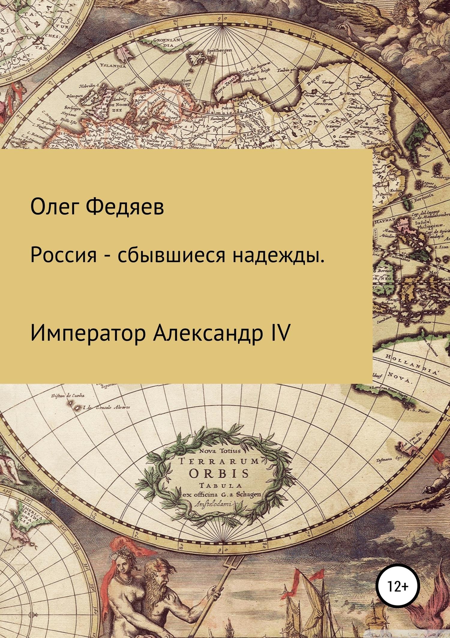 Россия – сбывшиеся надежды. Император Александр IV