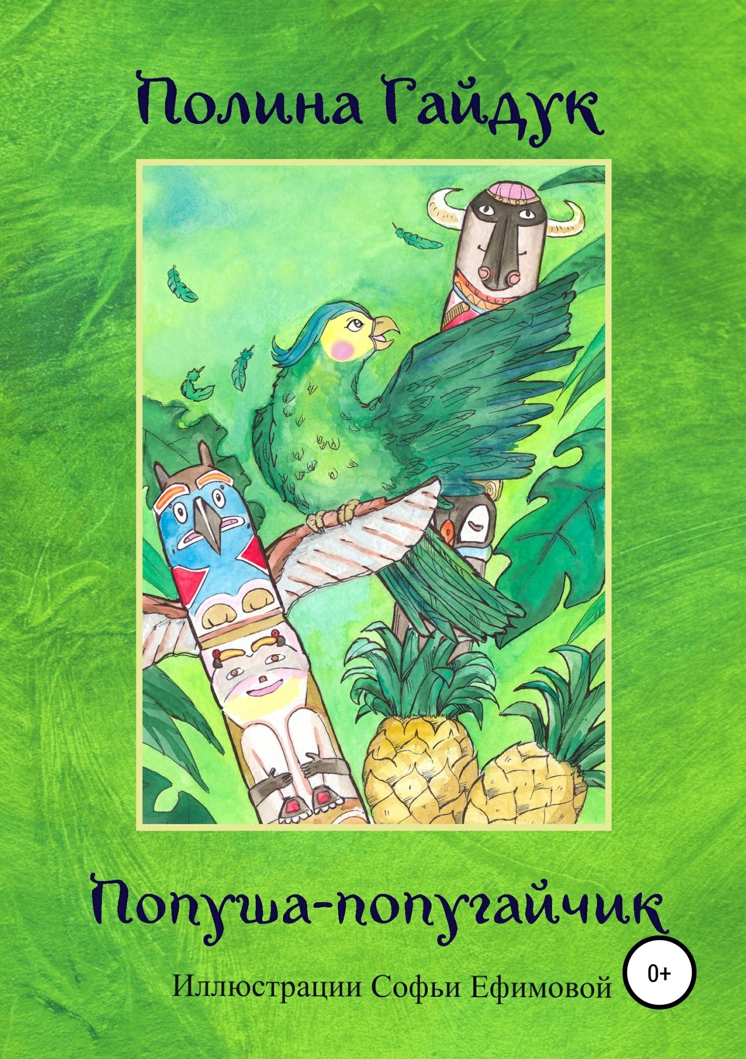 Попуша – попугайчик