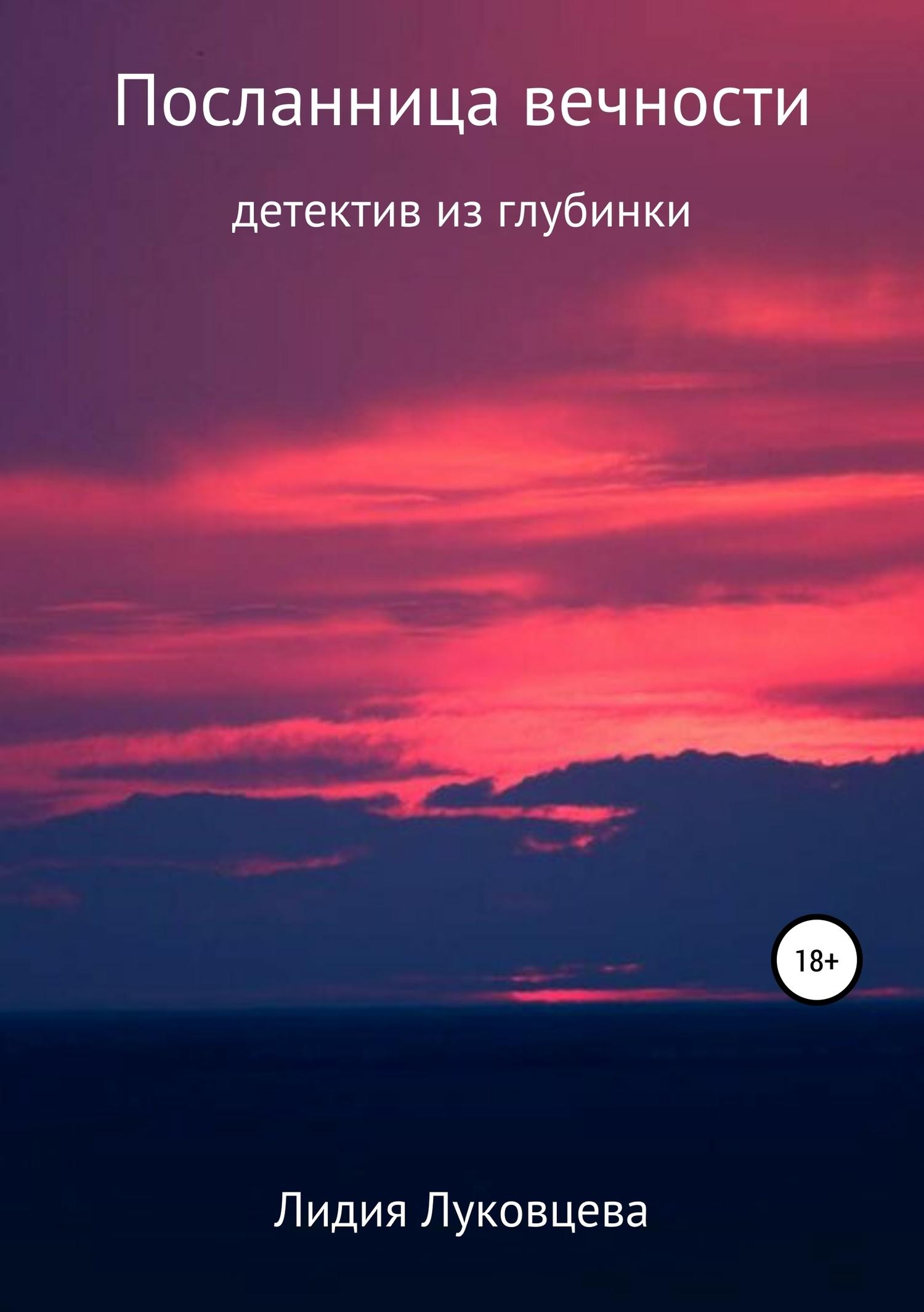 Лидия Луковцева - Посланница вечности