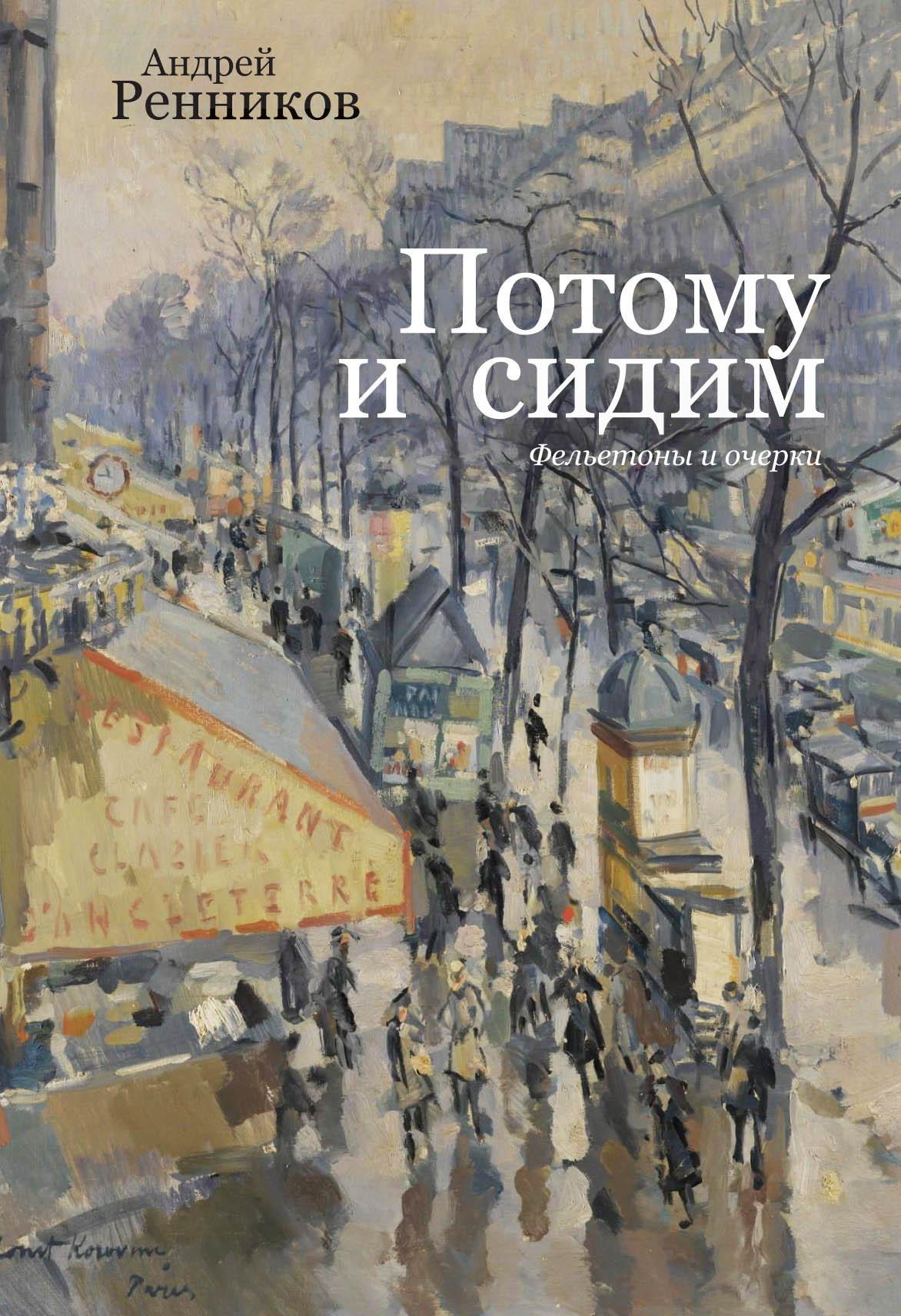 Потому и сидим (сборник)