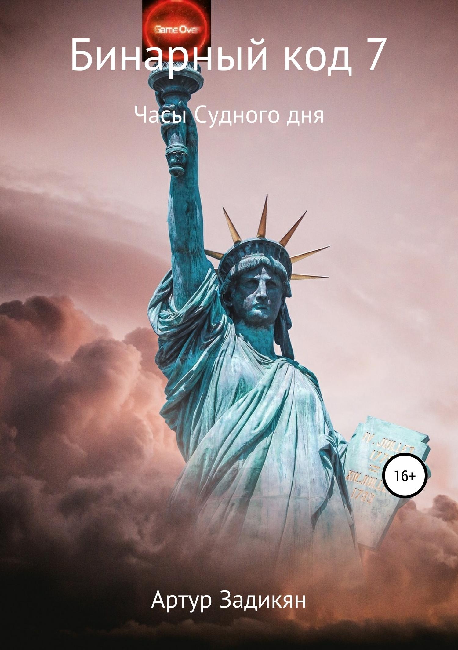Бинарный код 7. Часы Судного дня
