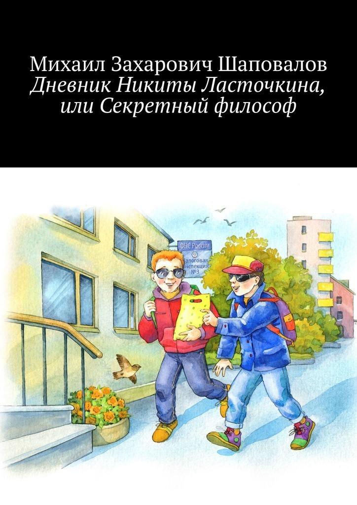 Дневник Никиты Ласточкина, или Секретный философ