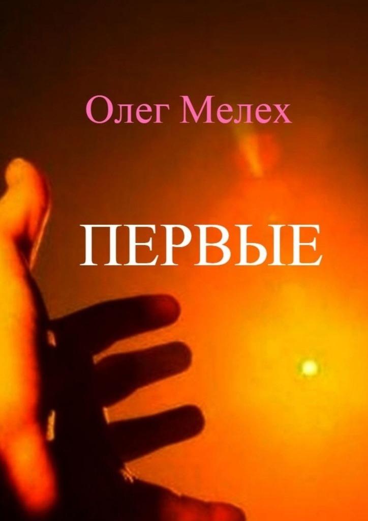 Олег Мелех - Первые. Каждый может быть в их числе!