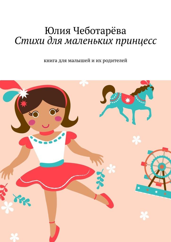 Стихи для маленьких принцесс. Книга для малышей иих родителей