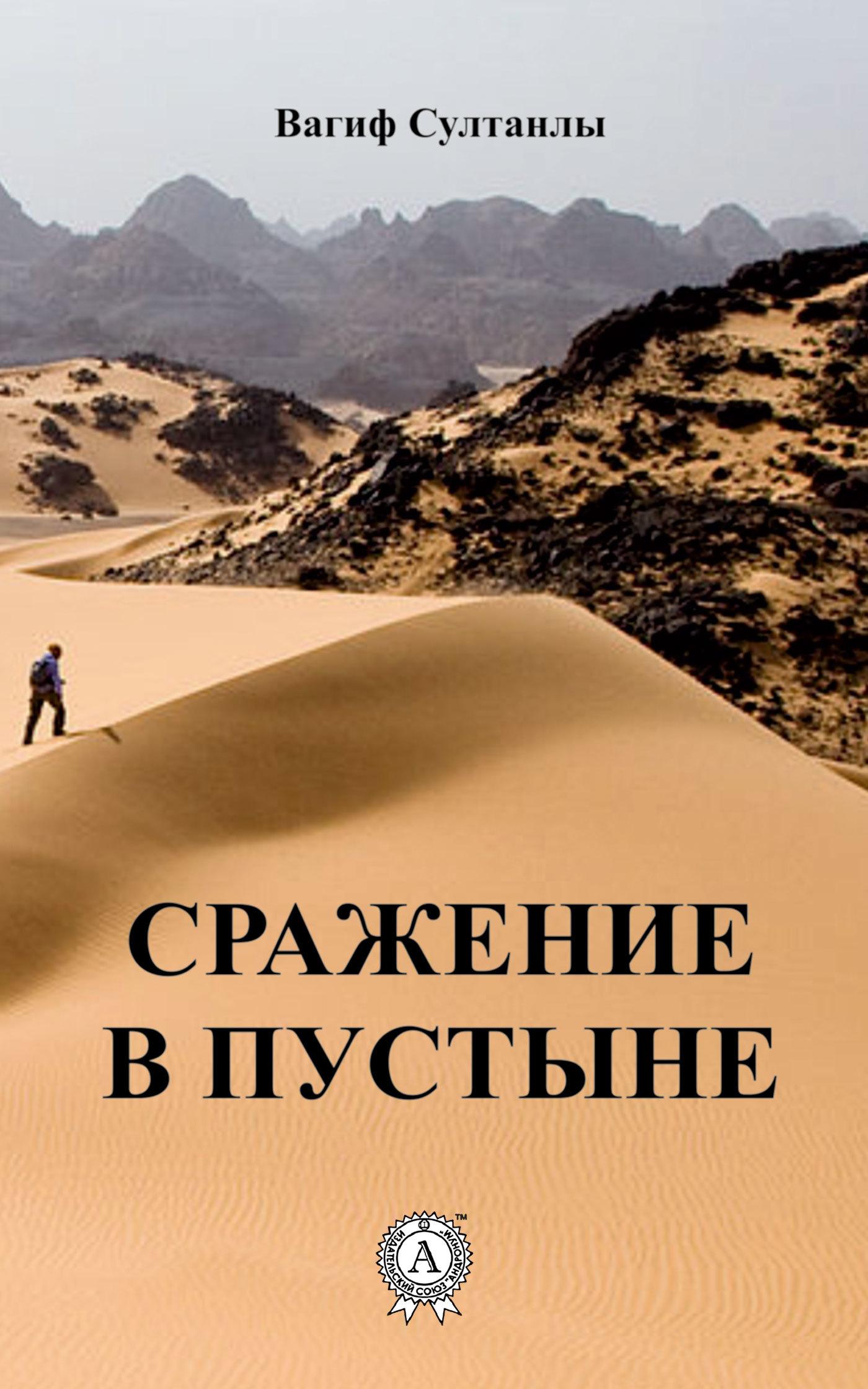Сражение в пустыне