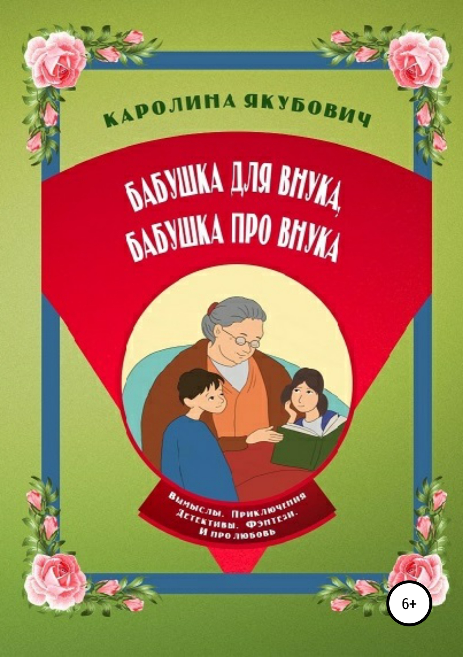 Каролина Якубович - Бабушка для внука, бабушка про внука