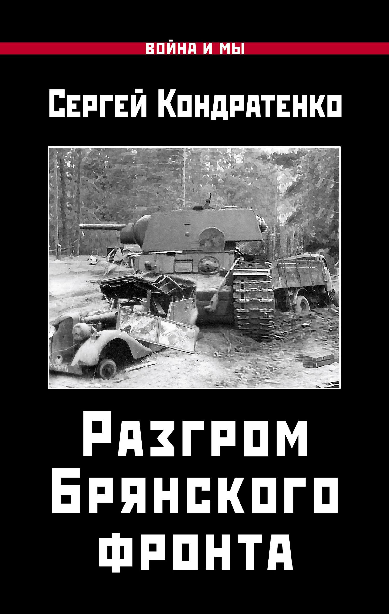 Разгром Брянского фронта