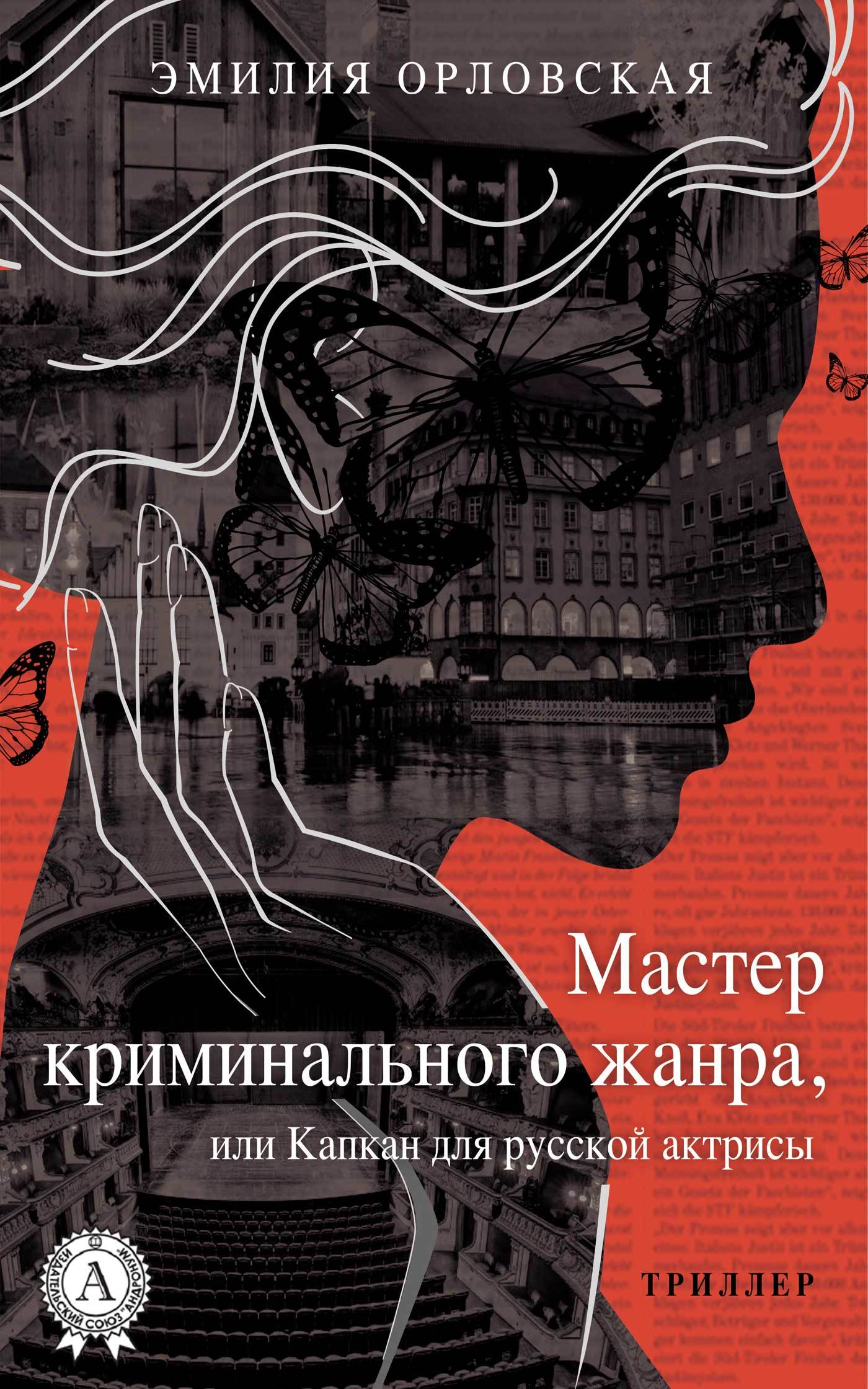 Мастер криминального жанра, или Капкан для русской актрисы
