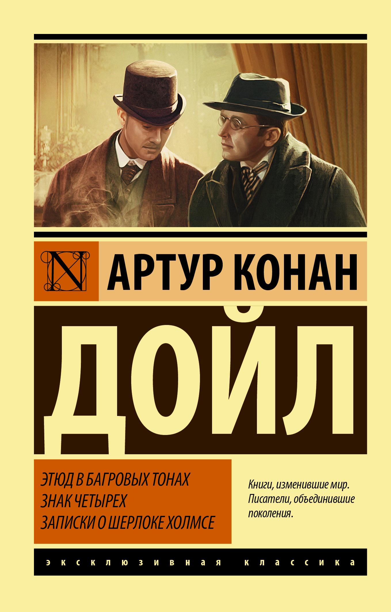Этюд в багровых тонах. Знак четырех. Записки о Шерлоке Холмсе