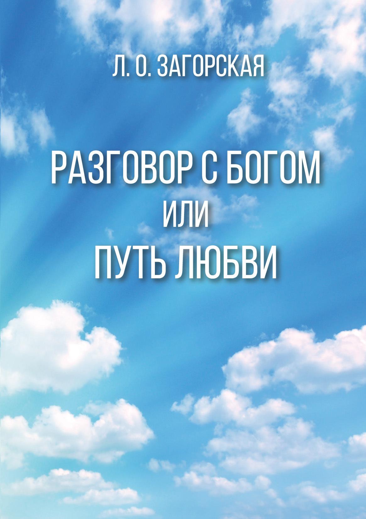 Любовь Загорская - Разговор с Богом, или Путь Любви