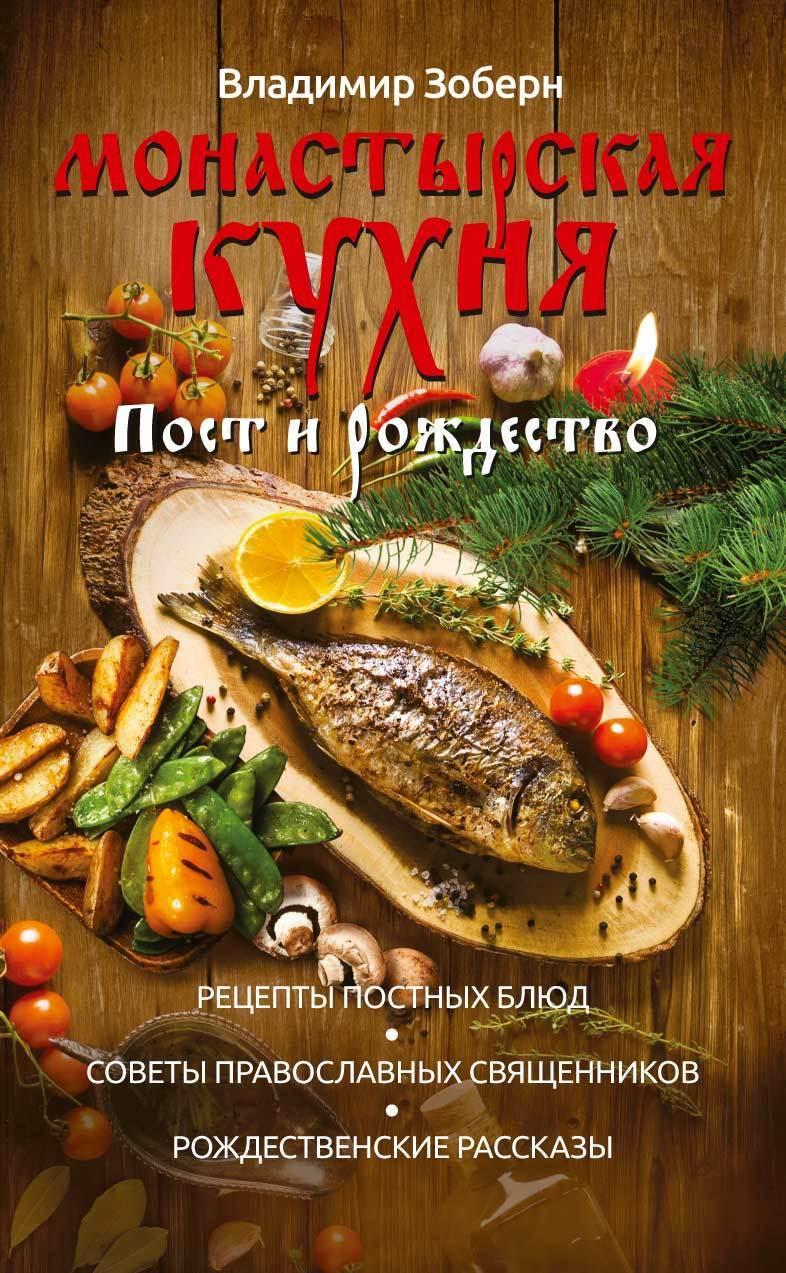 Владимир Зоберн - Монастырская кухня. Пост и Рождество