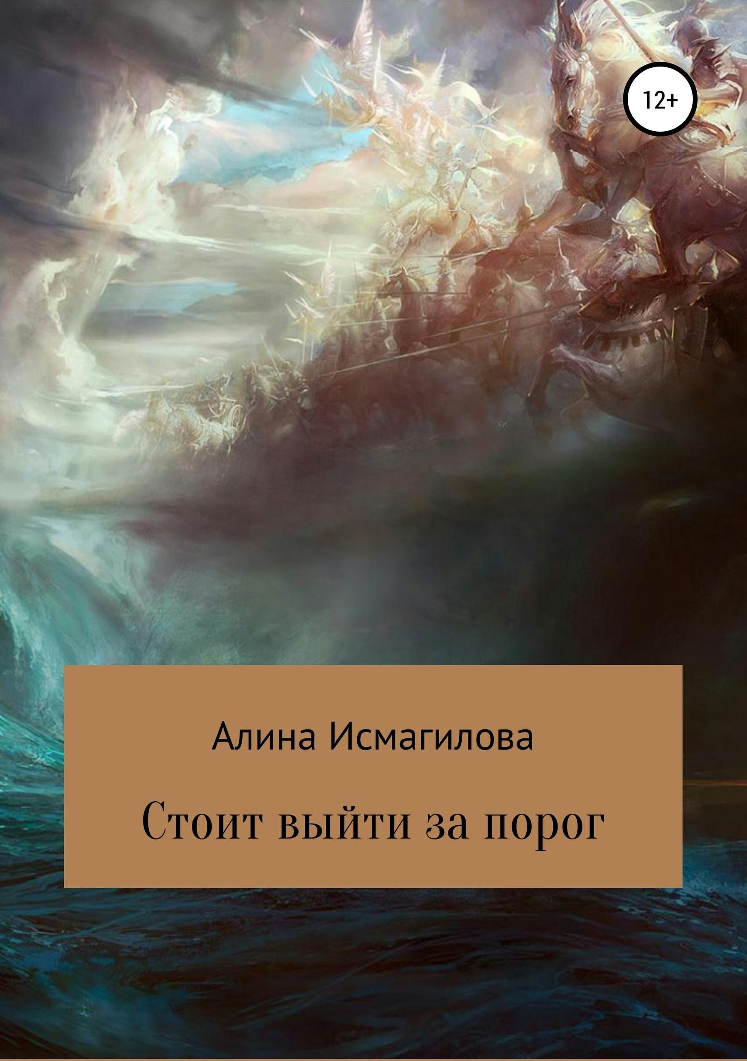 Алина Исмагилова - Стоит выйти за порог