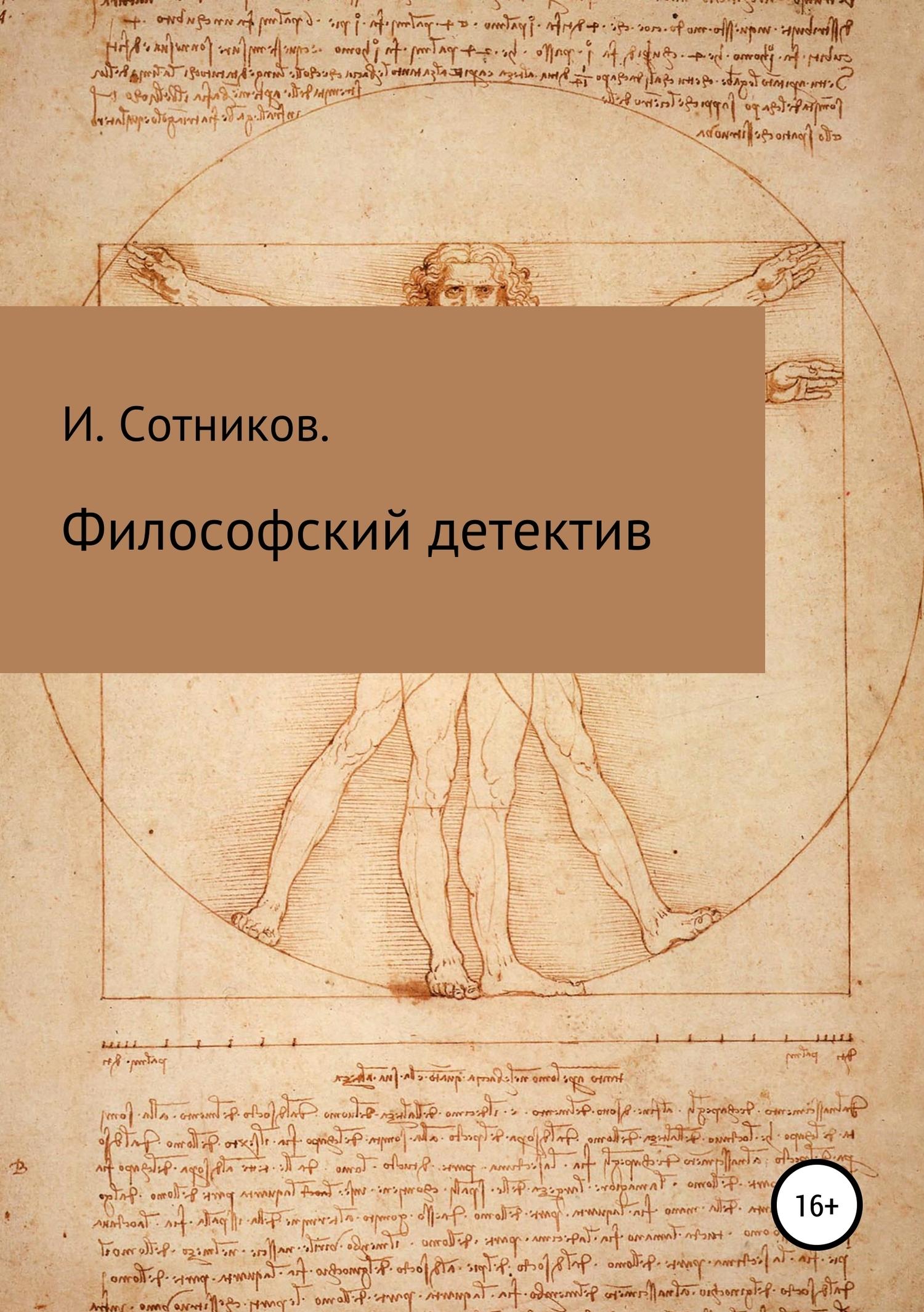 Игорь Сотников - Философский детектив