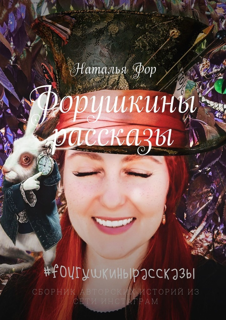 Наталья Фор - Форушкины рассказы