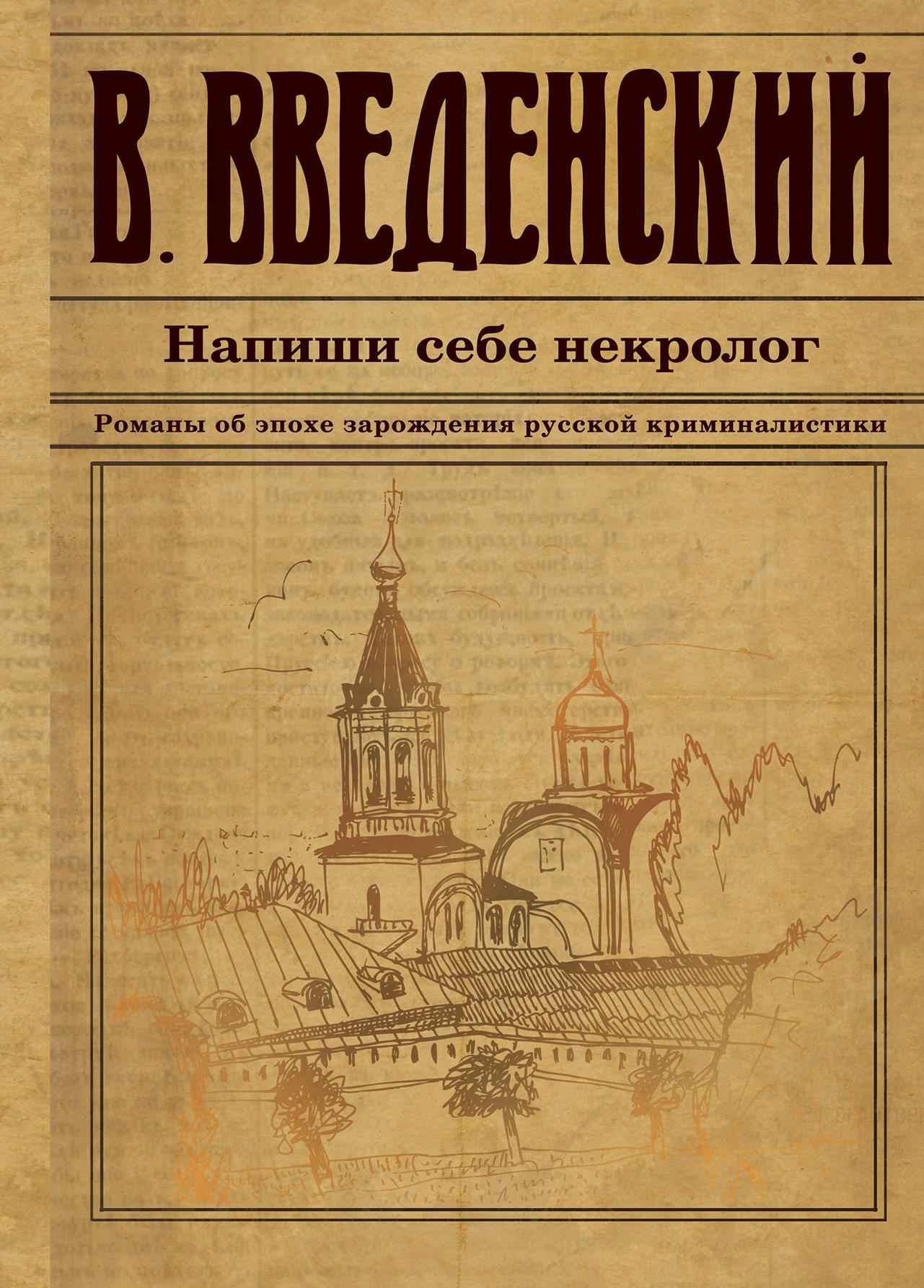 Валерий Введенский - Напиши себе некролог