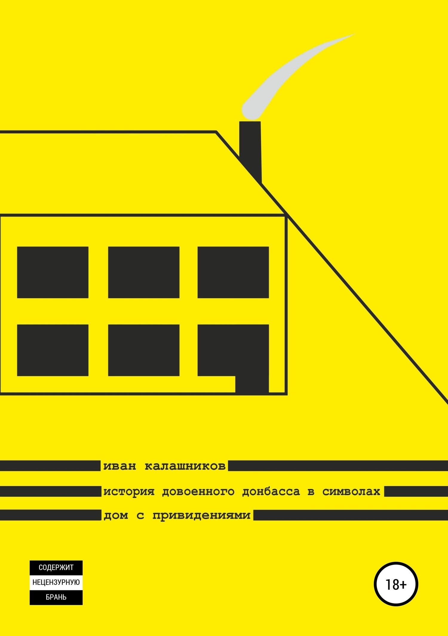 История довоенного Донбасса в символах. Дом с привидениями