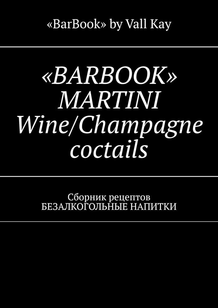 «BARBOOK» MARTINI Wine/Champagne coctails. Сборник рецептов БЕЗАЛКОГОЛЬНЫЕ НАПИТКИ