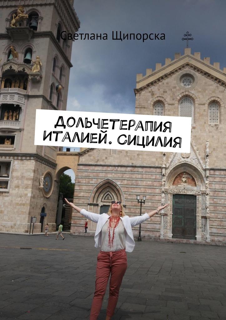 Дольчетерапия Италией. Сицилия