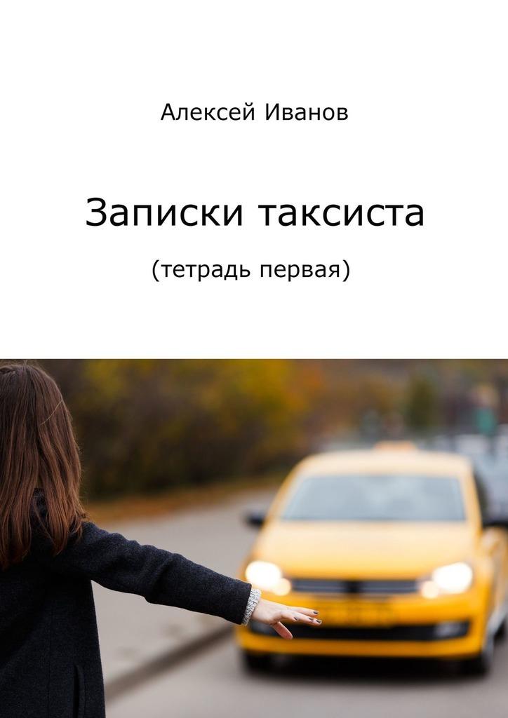 Записки таксиста. Тетрадь первая