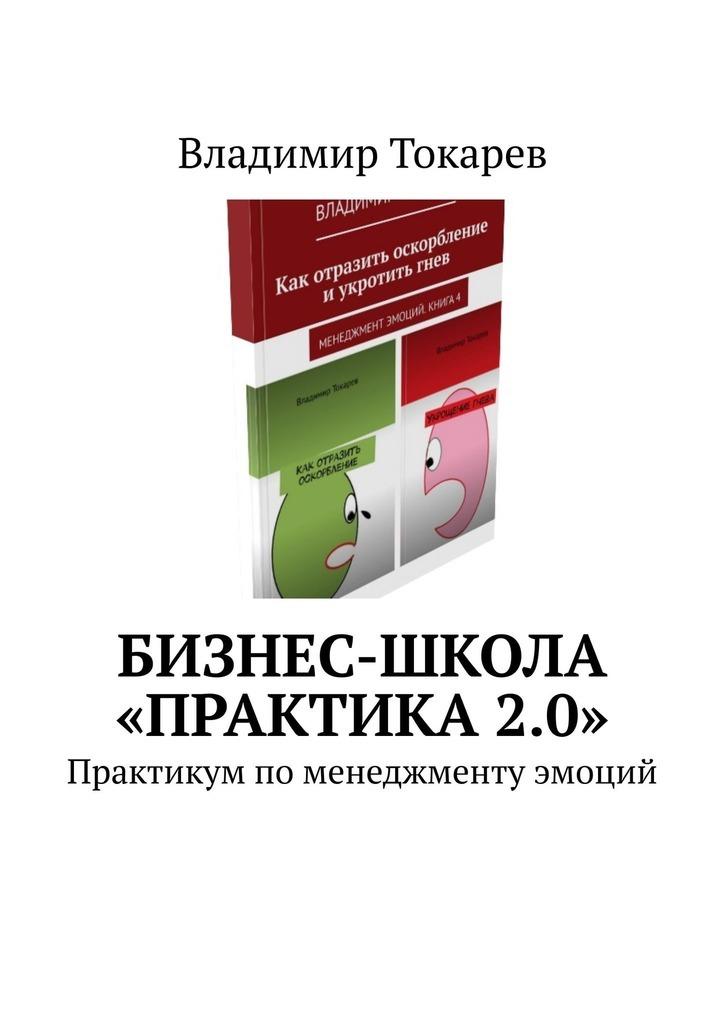 Бизнес-школа «Практика2.0». Практикум по менеджменту эмоций