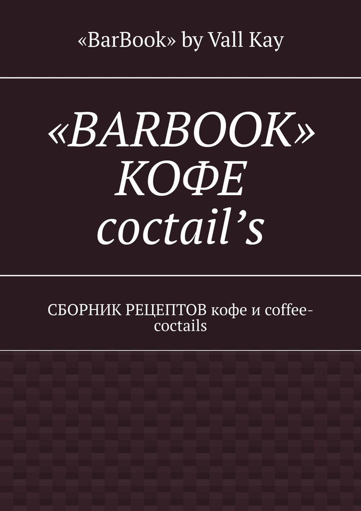 «BarBook». Кофе coctail's. Сборник рецептов кофе и coffee-coctails
