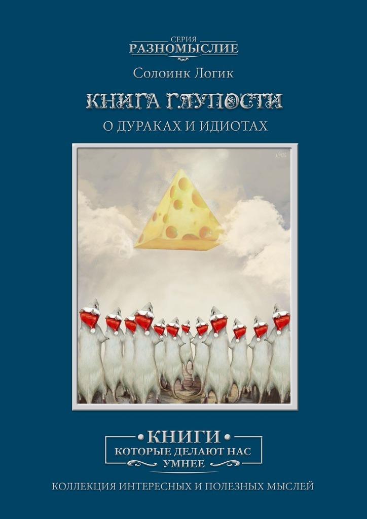 Книга Глупости