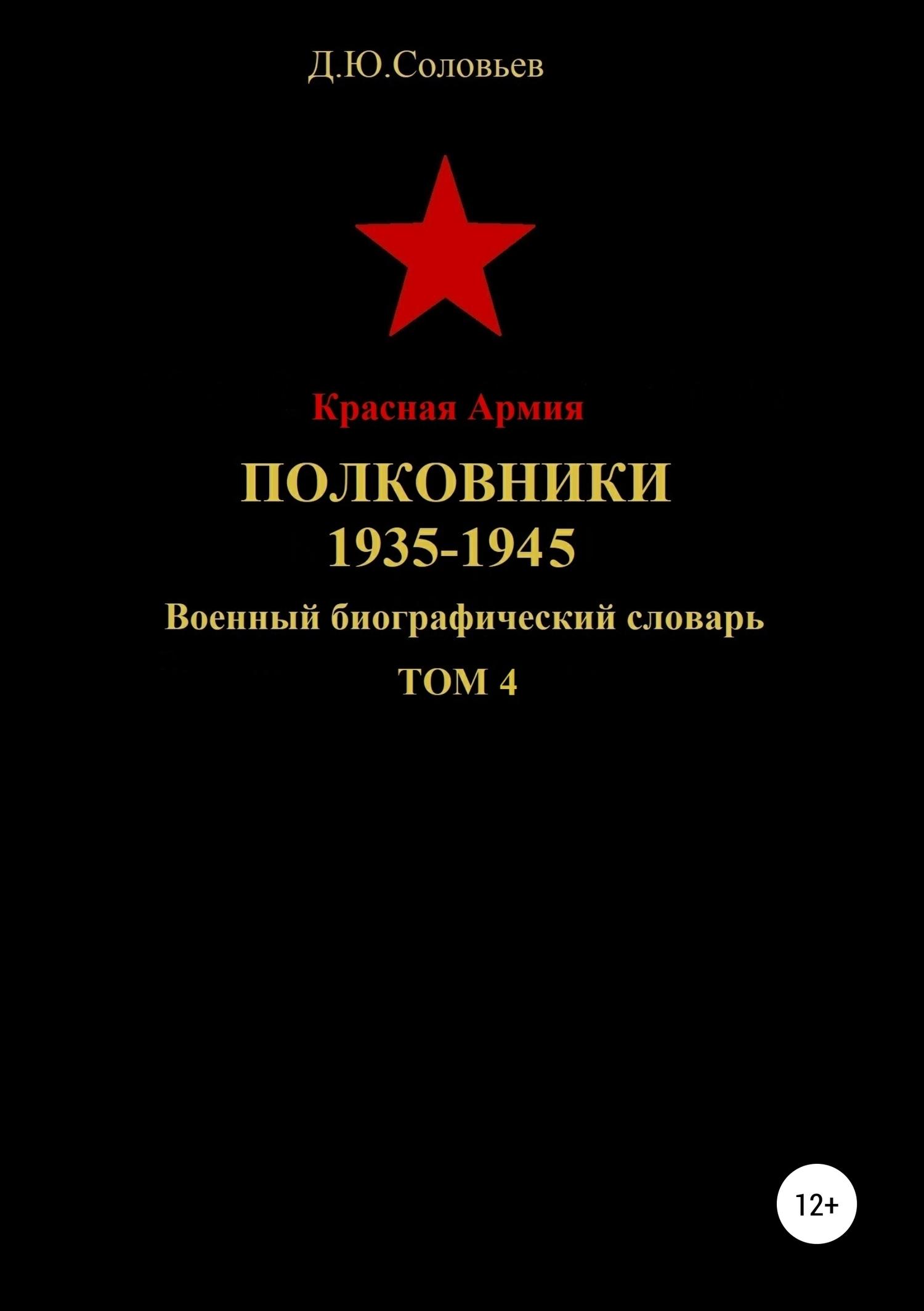 Красная Армия. Полковники. 1935-1945. Том 4