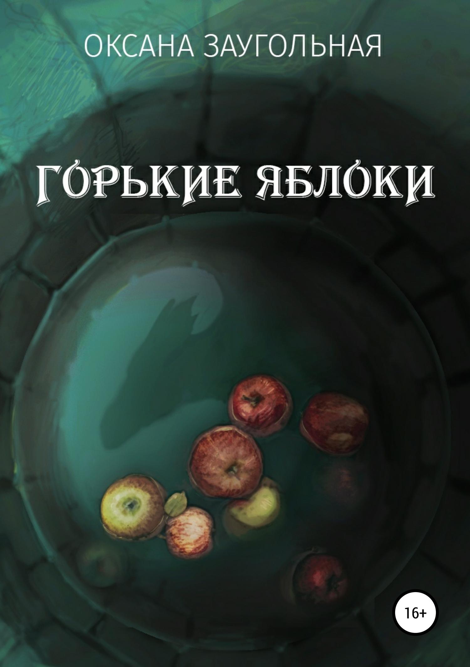 Горькие яблоки