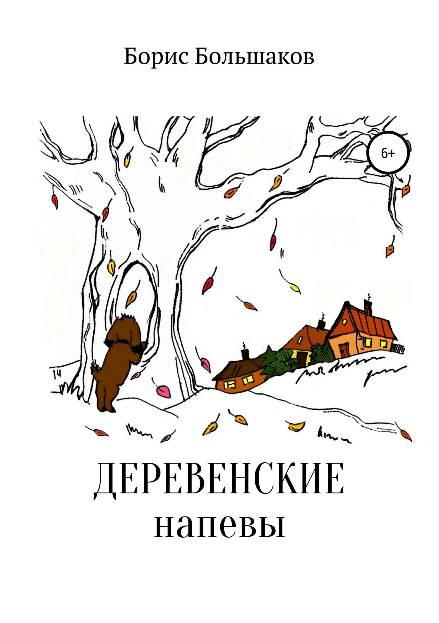 Деревенские напевы