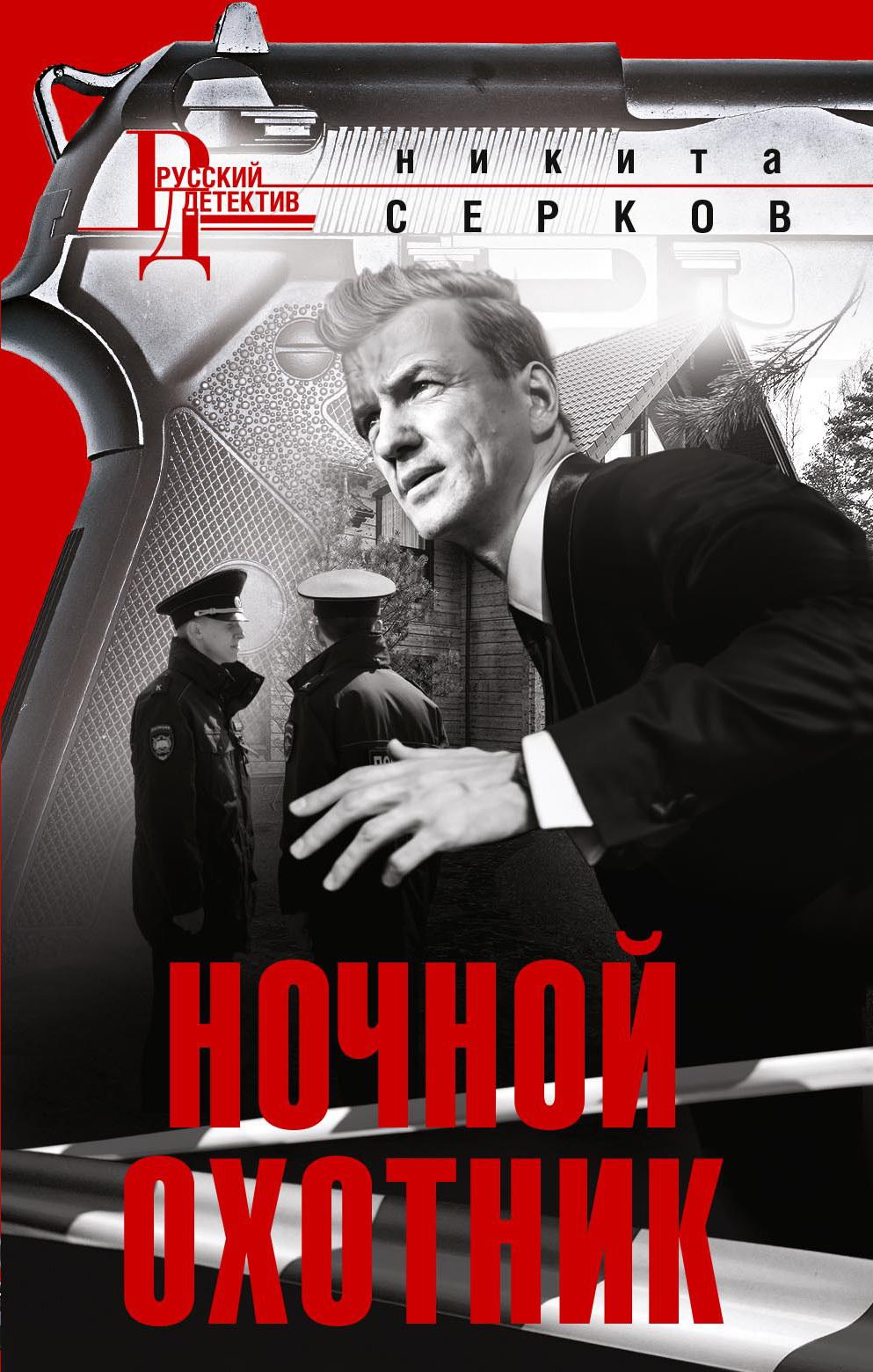 Никита Серков - Ночной охотник