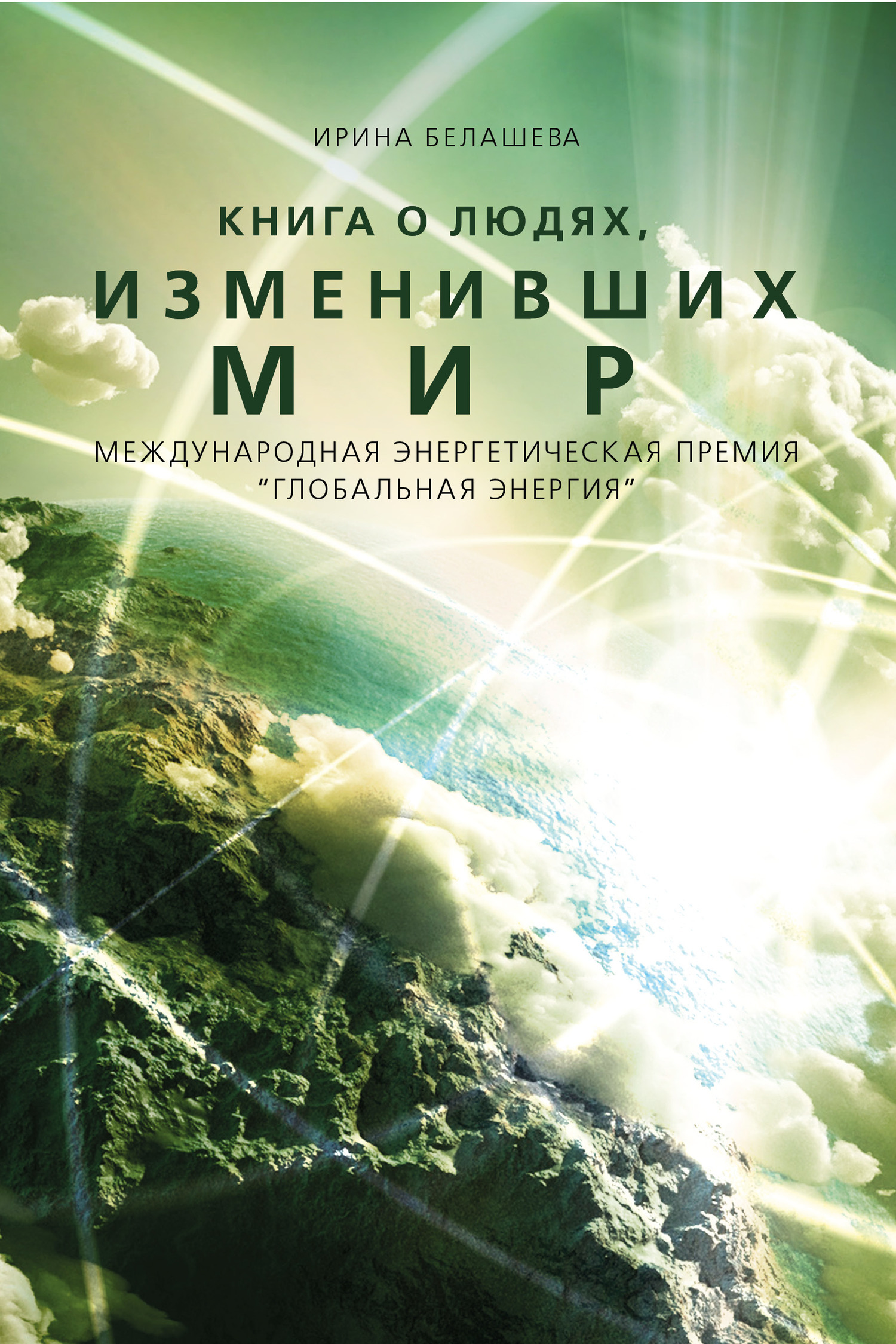 Книга о людях, изменивших мир