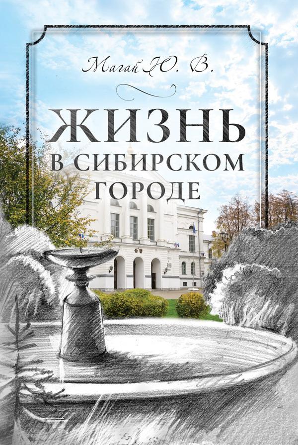 Жизнь в сибирском городе
