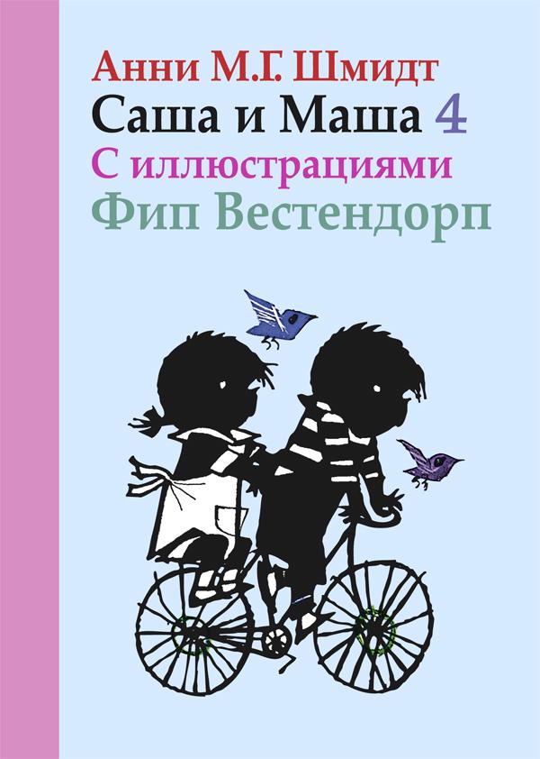 Саша и Маша. Книга четвертая
