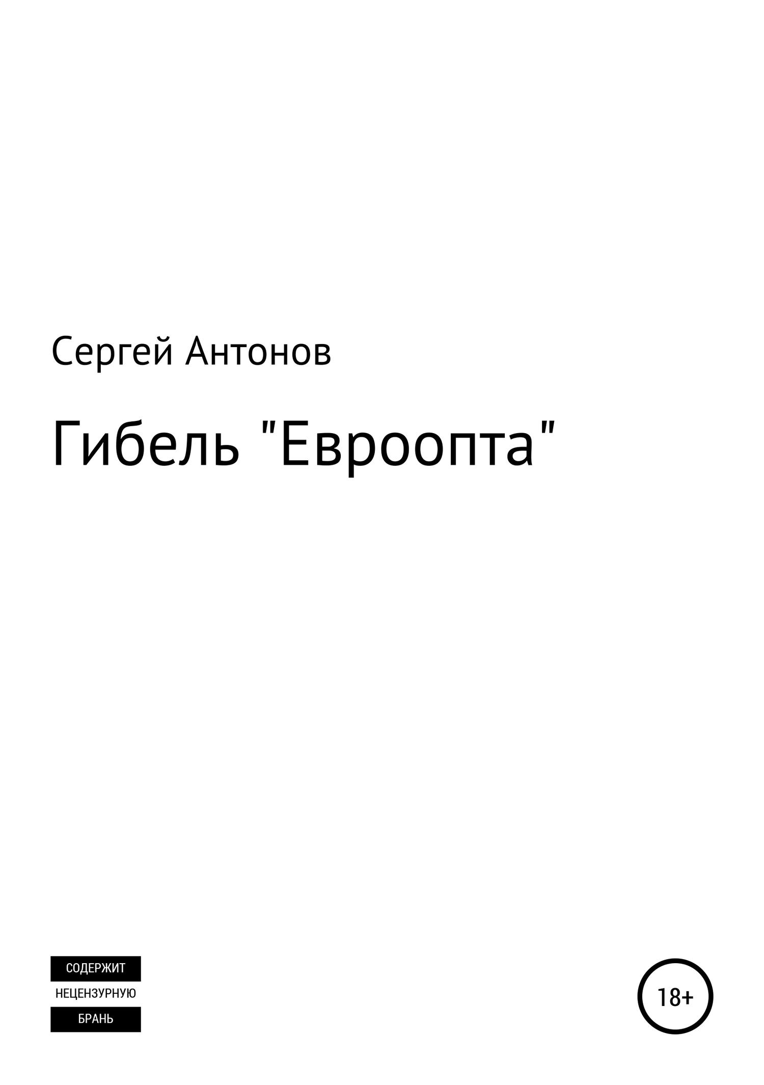 Гибель «Евроопта»