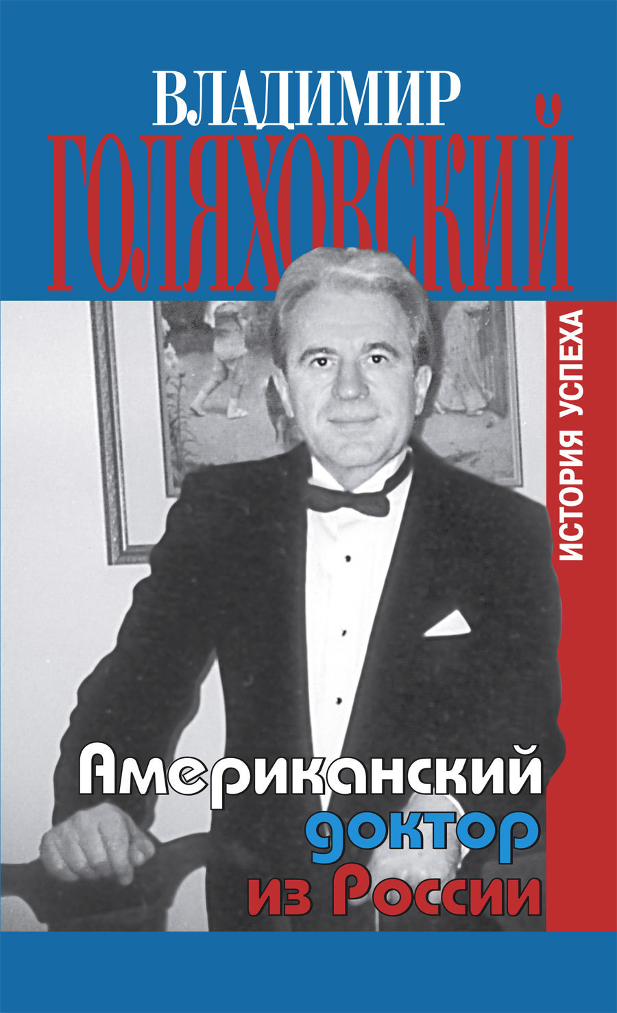 Американский доктор из России, или История успеха