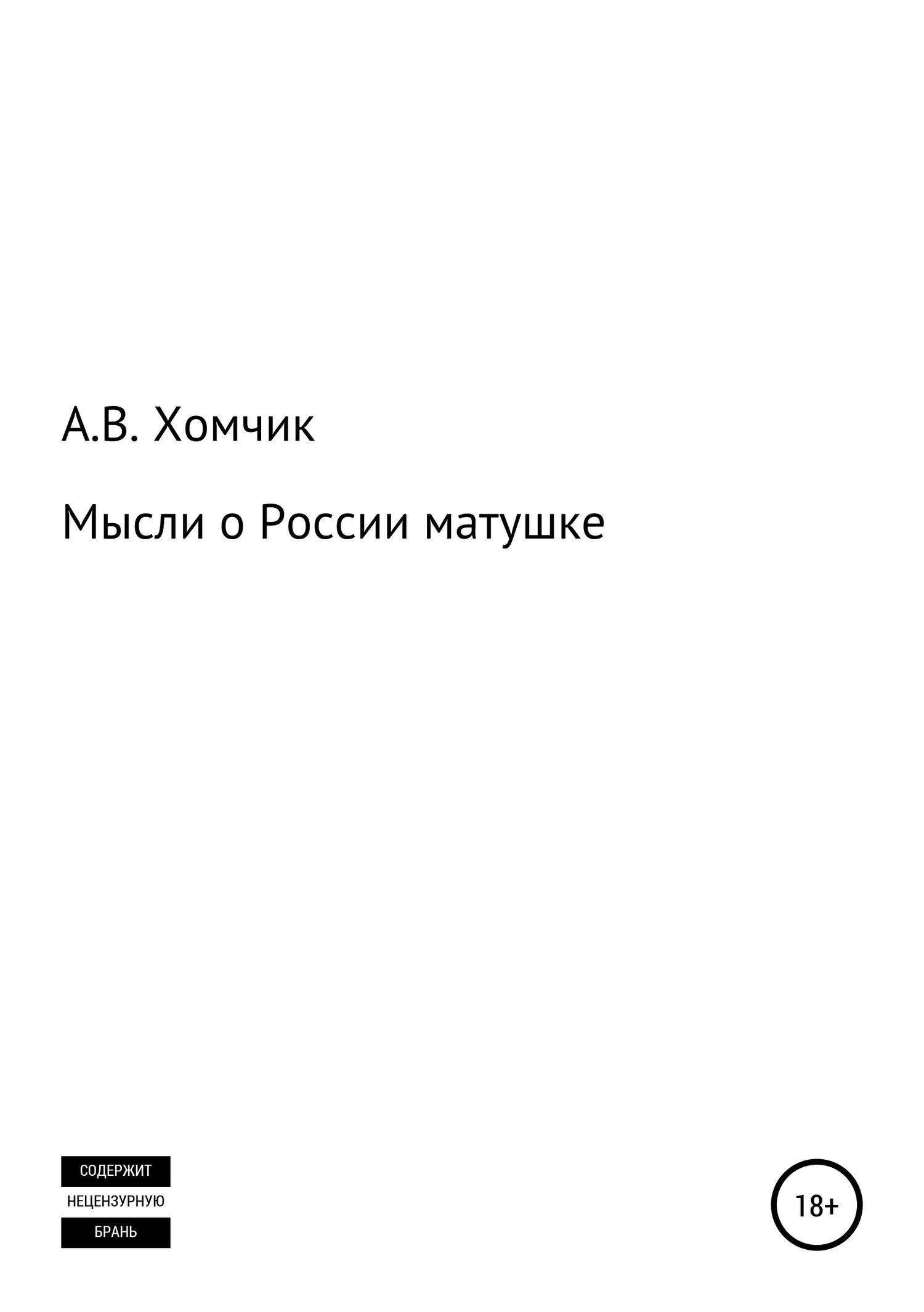 Мысли о России матушке
