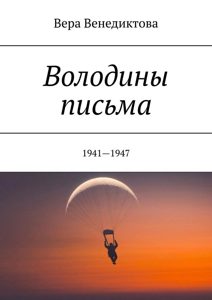 Володины письма. 1941—1947