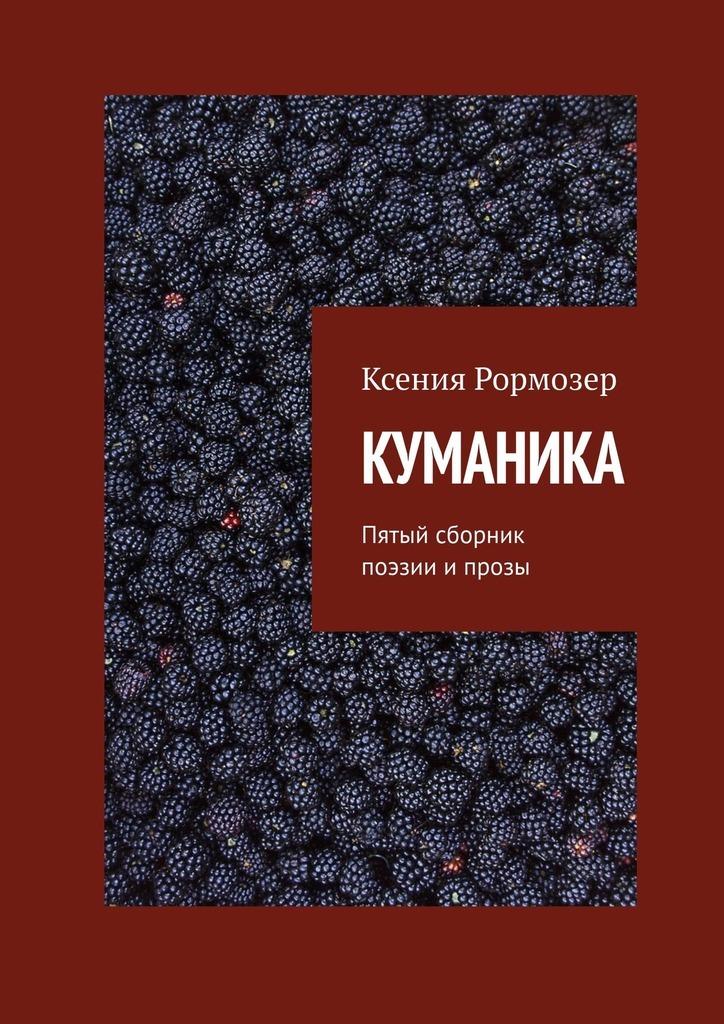 КУМАНИКА. Пятый сборник поэзии ипрозы