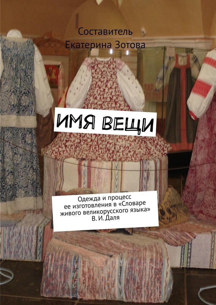 Имявещи. Одежда ипроцесс ее изготовления в«Словаре живого великорусского языка» В. И. Даля